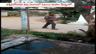 Brother in Law and Sister in Law Physically attacked | Eluru | CVR News - CVRNEWSOFFICIAL
