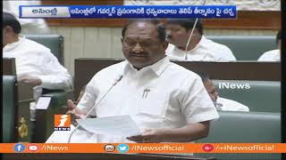 TRS MLA Koppula Eshwar Speech In Telangana Assembly | News - INEWS