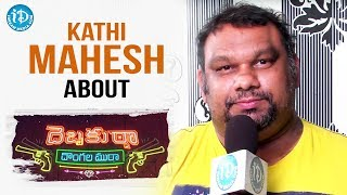 Kathi Mahesh About Debbaku Tha Dongala Mutha Movie || #DTDM || Sudheer Chintalapudi - IDREAMMOVIES