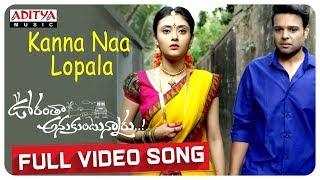 Kanna Naa Lopala  Full Video Song  | Oorantha Anukuntunnaru | Nawin Vijaya Krishna - ADITYAMUSIC