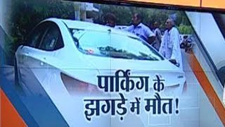 Murder in Delhi on Car parking issue - INDIATV
