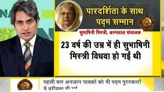 DNA: Analysis on the credibility of Padma awards - ZEENEWS