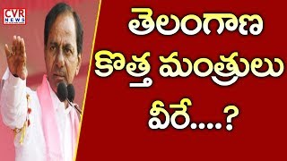 Telangana CM KCR Invite TRS MLAs To Pragathi Bhavan Over Cabinet Posts | CVR NEWS - CVRNEWSOFFICIAL