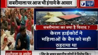 sabarimala: सुप्रीम कोर्ट के आदेश के बाद, कल मंदिर के कपाट खुले थे - ITVNEWSINDIA