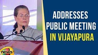 Sonia Gandhi Addresses Public Meeting in Vijayapura | Karnataka Elections 2018 | Mango News - MANGONEWS