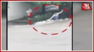 Mexico में आई बाढ़ में रोजाना बह रहे लोग और गाड़ियां ! - AAJTAKTV