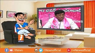 Dada Political Punches With TRS MP Vinod Over His Comments on Sonia Meeting | Pin Counter | iNews - INEWS