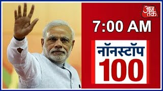 Non Stop 100: PM Modi To Leave To World Economic Forum In Davos - AAJTAKTV