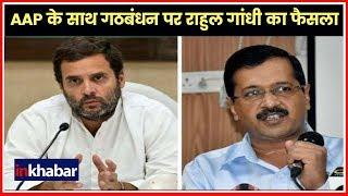 Lok Sabha Election 2019: AAP-Congress Alliance, Rahul Gandhi to meet AAP party Leaders in Delhi - ITVNEWSINDIA