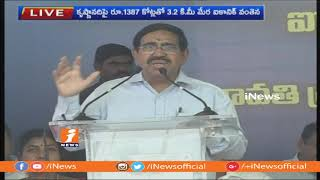 Minister Narayana Speech | Foundation Stone Laying Ceremony of Iconic Bridge | iNews - INEWS
