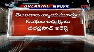 Additional District Judge Vaidya Vara Prasad Arrested | CVR News - CVRNEWSOFFICIAL