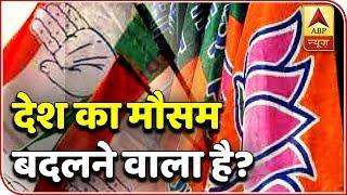 BJP' Shazia Ilmi vs Congress' Alok Sharma on exit poll predictions - ABPNEWSTV