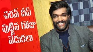 Actor Charandeep Shares his Birthday Celebrations | Sunil | Veerupotla | Indiaglitz Telugu - IGTELUGU