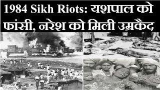 1984 Sikh Riots में 2 दोषी करार: यशपाल को फांसी, नरेश को मिली उम्रकैद - ITVNEWSINDIA
