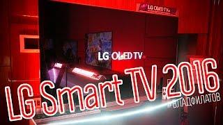 LG Smart TV 2016 и другие новинки