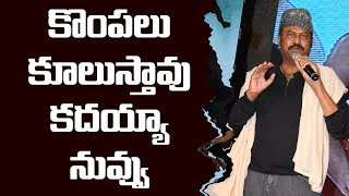 Mohan Babu warning to Kodali Venkateswara Rao || Jayadev audio launch - IGTELUGU