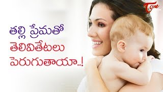 Mother's Affection To Have Bigger Hippocampus In Kids - TELUGUONE