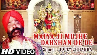 मैया जी मुझे दर्शन दे दे I Maiya Ji Mujhe Darshan De De I New Latest Devi Bhajan I HD Video Song - TSERIESBHAKTI