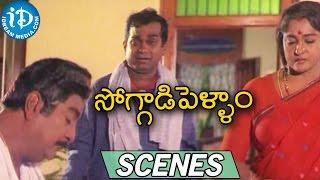 Soggadi Pellam Movie Scenes || Brahmanandam, Mohan Babu Pity On Ramya Krishnan - IDREAMMOVIES
