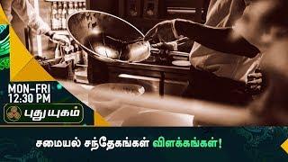 சமையல் சந்தேகங்கள் விளக்கங்கள்   | Azhaikalam Samaikalam 15-09-2017 – Puthuyugam tv Show