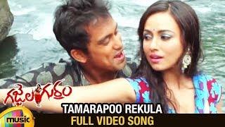 Midnight Moods   Tamara Poorekula Full Video Song   Gajjala Gurram Movie   Latest Duet Songs - MANGOMUSIC