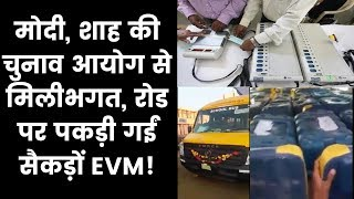EVM Tampering By Amit Shah,Narendra Modi To Win Lok Sabha Elections 2019 Video Goes Viral;Fact Check - ITVNEWSINDIA
