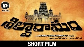Shilparamam Telugu Short Film | 2017 Latest Telugu Short Films | Khelpedia - YOUTUBE