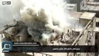 بالفيديو.. السيطرة على حريق شبّ بعقار في رمسيس