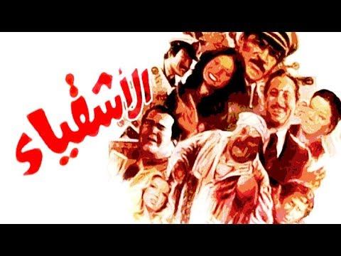 فيلم الأشقياء - Al Ashqeyaa Movie