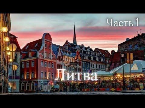 Литва. Часть 1