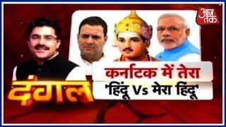 कर्नाटक में कांग्रेस के लिंगायत कार्ड की काट बनेगा भगवा आतंक का मुद्दा ? | दंगल - AAJTAKTV