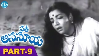 Sati Anasuya Full Movie Part 9 || NTR, Anjali Devi, Jamuna || K B Nagabhusanam || Ghantasala - IDREAMMOVIES