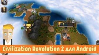Обзор Civilization Revolution 2 для Android от Game Plan