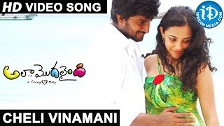 Cheli Song || Ala Modalaindi Movie Songs || Naani, Nithya Menon || K Kalyani Malik - IDREAMMOVIES