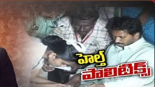 YS Jagan Health Bulletin Controversy | Jagan Guntur Deeksha