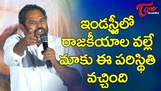 R Narayana Murthy Sensational Comments on TFI Politics - TELUGUONE