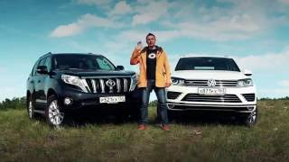 VW Touareg 2016 Против Land Cruiser Prado / Выбираем Внедорожник до 3,5 Миллионов