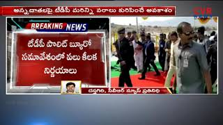 AP CM Chandrababu Naidu Takes Key Decisions In TDP Politburo Meeting l CVR NEWS - CVRNEWSOFFICIAL