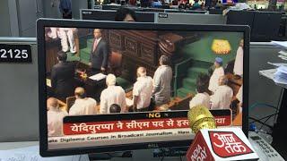 🔴कर्नाटक में पल-पल बदल रही है तस्वीर. फिलहाल येदियुरप्पा विधानसभा में दे रहे हैं भाषण? - AAJTAKTV