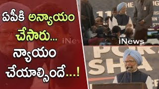 Former PM Manmohan Singh Speech In Chandrababu's Dharma Porata Deeksha | Delhi | iNews - INEWS