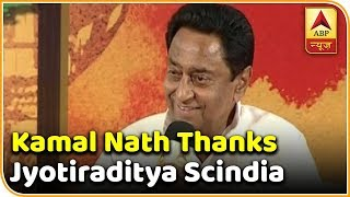 Kamal Nath thanks Jyotiraditya Scindia after being elected as new CM of MP - ABPNEWSTV