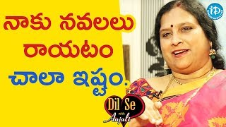 నాకు నవలలు రాయటం చాలా ఇష్టం - Balabadrapatruni Ramani || Dil Se With Anjali - IDREAMMOVIES