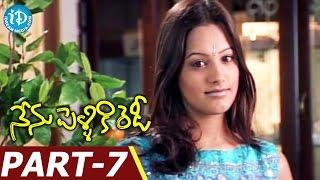 Nenu Pelliki Ready Full Movie Part 7    Srikanth, Sangeetha, Laya, Anitha    Venky    Chakri - IDREAMMOVIES