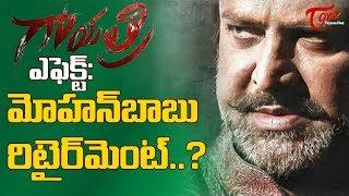 Mohan Babu Announced Retirement - TeluguOne - TELUGUONE