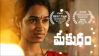 Makuram || Award winning Telugu Short Film || Directed by Srikrishna Chaitanya - YOUTUBE
