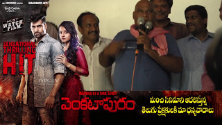 Venkatapuram Movie Success Tour | Shiva Parvathi Theatre | TFPC - TFPC