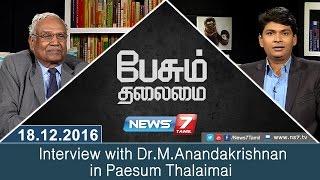 """Paesum Thalaimai 18-12-2016 """"Dr.M.Anandakrishnan"""" – News7 Tamil Show"""