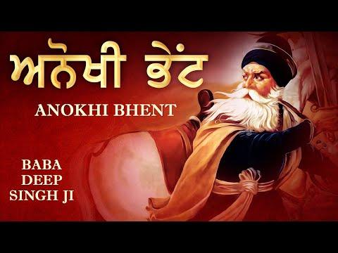 Anokhi Bhaint_Documentary_Baba Deep Singh Ji