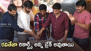 Raja The Great Movie Success Celebrations | Ravi Teja | Dil Raju | Anil Ravipudi | TFPC - TFPC