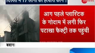 17 killed in fire at factories in Delhi's Bawana - ZEENEWS